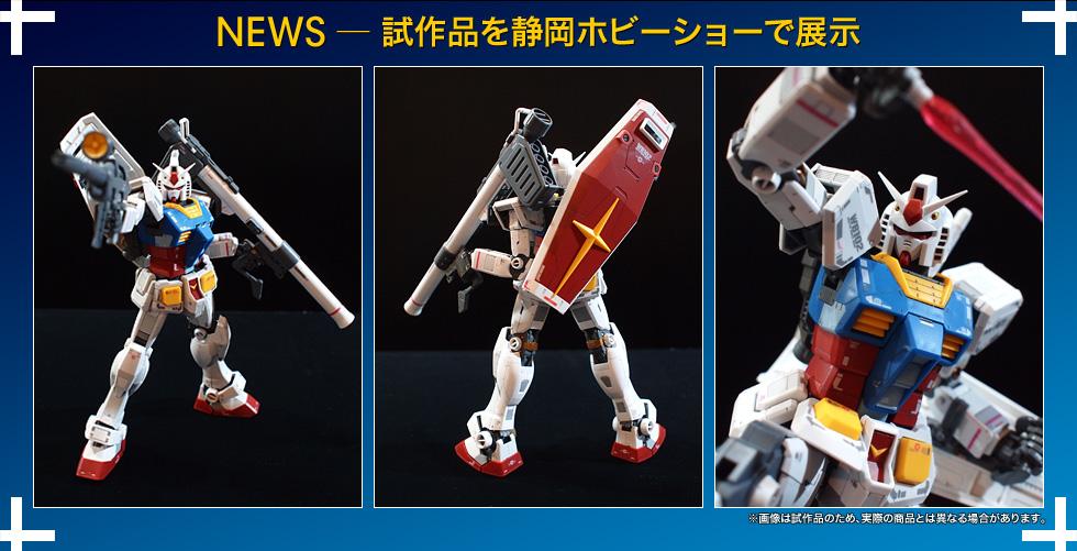 rx-78-2-gundam-ver-3.0