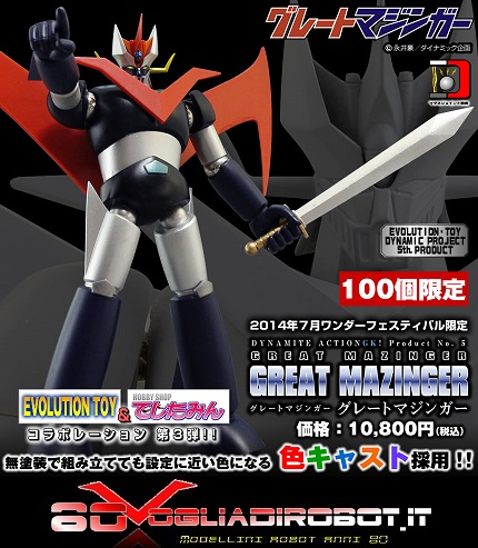 grande-mazinga-evolution-toy-dynamite-action